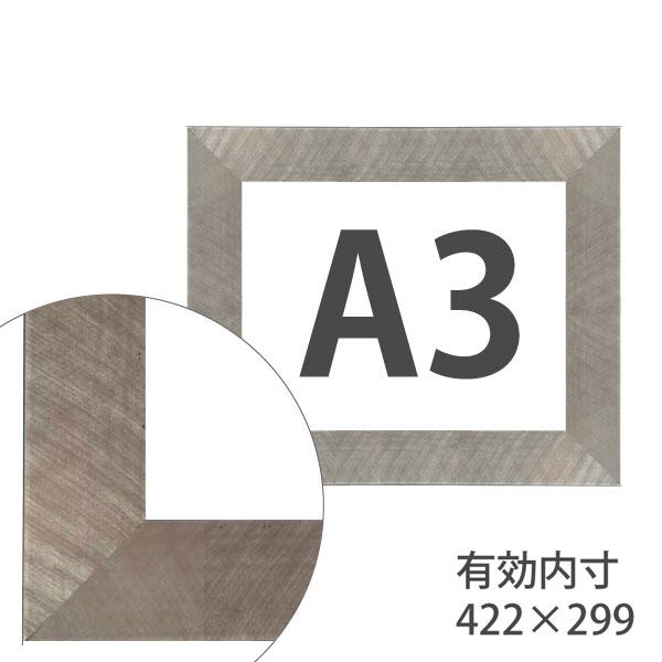 額縁eカスタムセット標準仕様 C-36070R 作品厚約1mm~約3mm、シンプルな高級ポスターフレーム A3