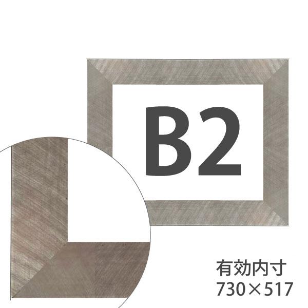 額縁eカスタムセット標準仕様 C-36070R 作品厚約1mm~約3mm、シンプルな高級ポスターフレーム B2