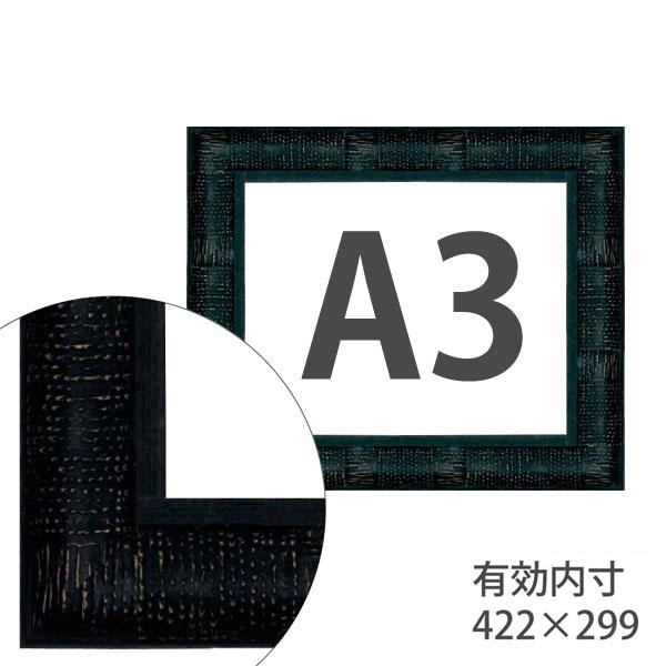 額縁eカスタムセット標準仕様 B-37502 作品厚約1mm~約3mm、落ち着いた印象の高級ポスターフレーム A3