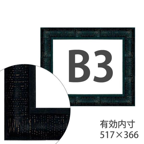 額縁eカスタムセット標準仕様 B-37502 作品厚約1mm~約3mm、落ち着いた印象の高級ポスターフレーム B3