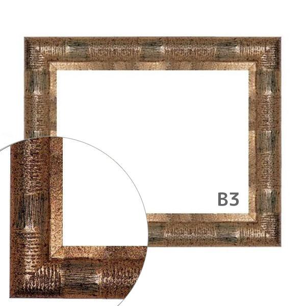 額縁eカスタムセット標準仕様 C-37503 作品厚約1mm~約3mm、ゴージャスな高級ポスターフレーム B3