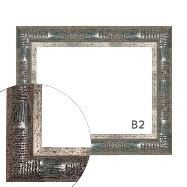 額縁eカスタムセット標準仕様 C-37504 作品厚約1mm~約3mm、ゴージャスな高級ポスターフレーム B2