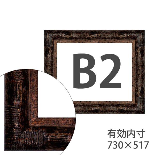 額縁eカスタムセット標準仕様 C-37505 作品厚約1mm~約3mm、ゴージャスな高級ポスターフレーム B2
