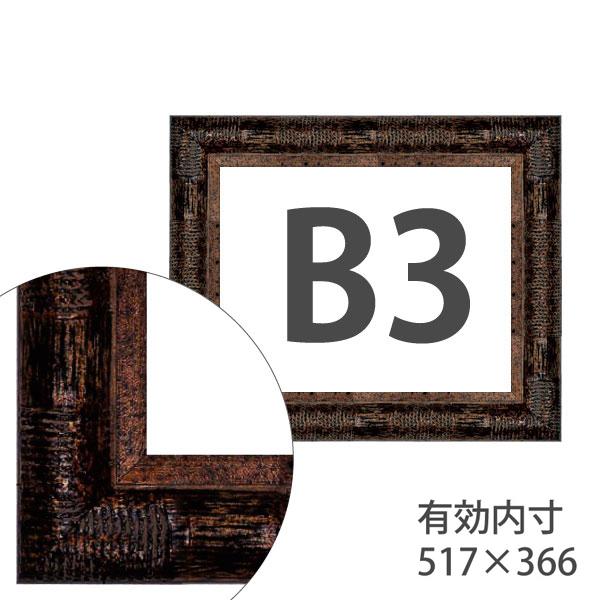 額縁eカスタムセット標準仕様 C-37505 作品厚約1mm~約3mm、ゴージャスな高級ポスターフレーム B3