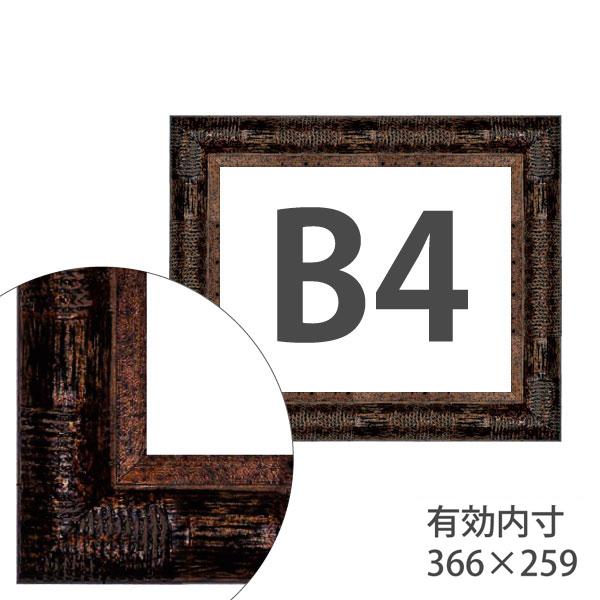 額縁eカスタムセット標準仕様 C-37505 作品厚約1mm~約3mm、ゴージャスな高級ポスターフレーム B4