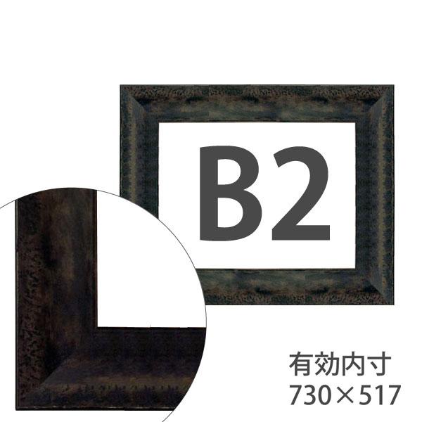 額縁eカスタムセット標準仕様 C-44022 作品厚約1mm~約3mm、落ち着いた印象の高級ポスターフレーム B2