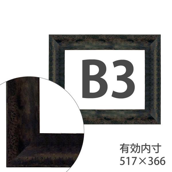 額縁eカスタムセット標準仕様 C-44022 作品厚約1mm~約3mm、落ち着いた印象の高級ポスターフレーム B3