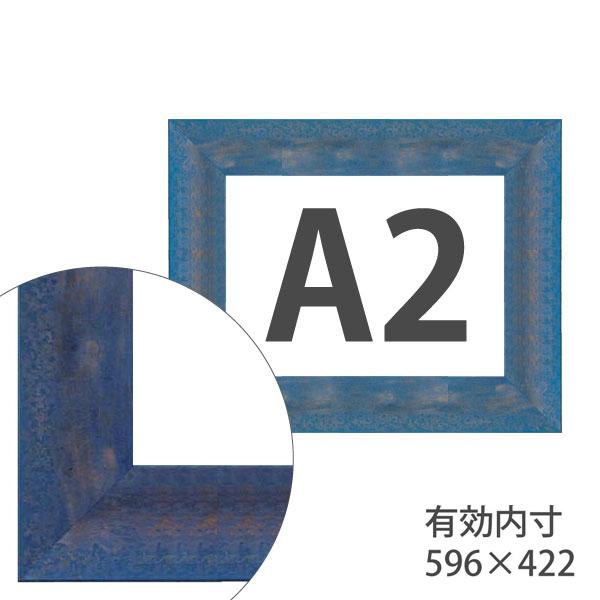 額縁eカスタムセット標準仕様 C-44023 作品厚約1mm~約3mm、表面が印象的な高級ポスターフレーム A2