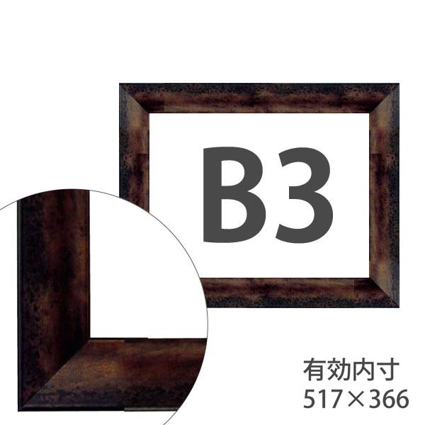 額縁eカスタムセット標準仕様 A-44031 作品厚約1mm~約3mm、表面が印象的な高級ポスターフレーム B3