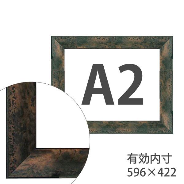 額縁eカスタムセット標準仕様 A-44032 作品厚約1mm~約3mm、表面が印象的な高級ポスターフレーム A2