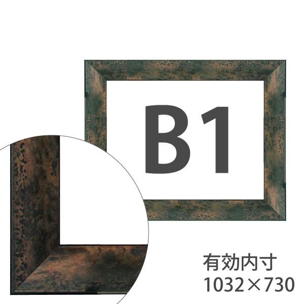 額縁eカスタムセット標準仕様 A-44032 作品厚約1mm~約3mm、表面が印象的な高級ポスターフレーム B1