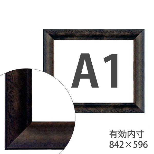 額縁eカスタムセット標準仕様 A-44033 作品厚約1mm~約3mm、落ち着いた印象の高級ポスターフレーム A1