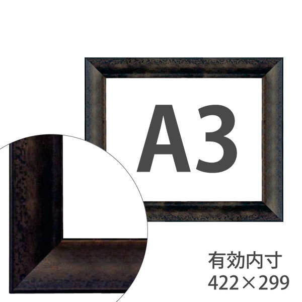 額縁eカスタムセット標準仕様 A-44033 作品厚約1mm~約3mm、落ち着いた印象の高級ポスターフレーム A3