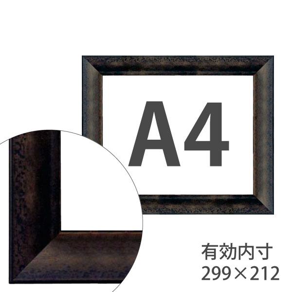 額縁eカスタムセット標準仕様 A-44033 作品厚約1mm~約3mm、落ち着いた印象の高級ポスターフレーム A4