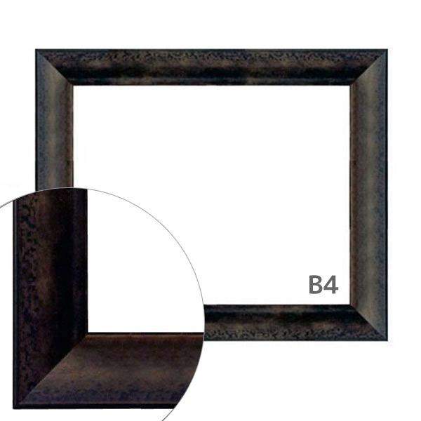 額縁eカスタムセット標準仕様 A-44033 作品厚約1mm~約3mm、落ち着いた印象の高級ポスターフレーム B4