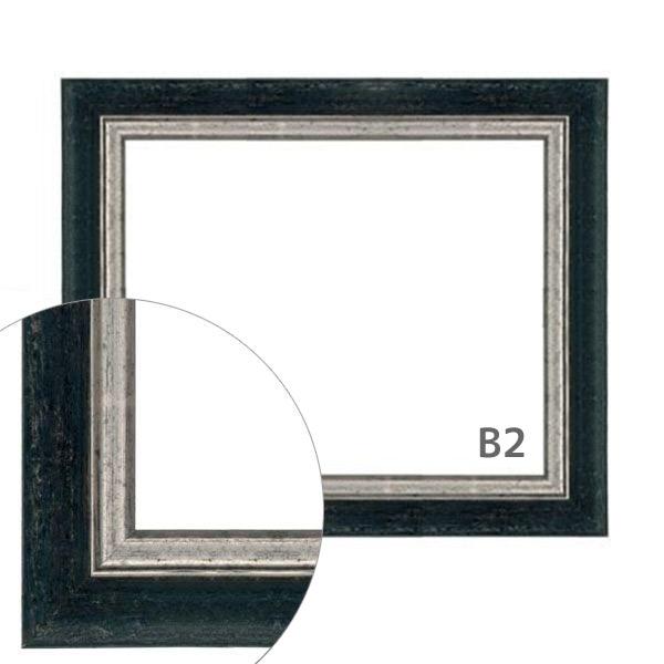 額縁eカスタムセット標準仕様 B-44073 作品厚約1mm~約3mm、シックな高級ポスターフレーム B2