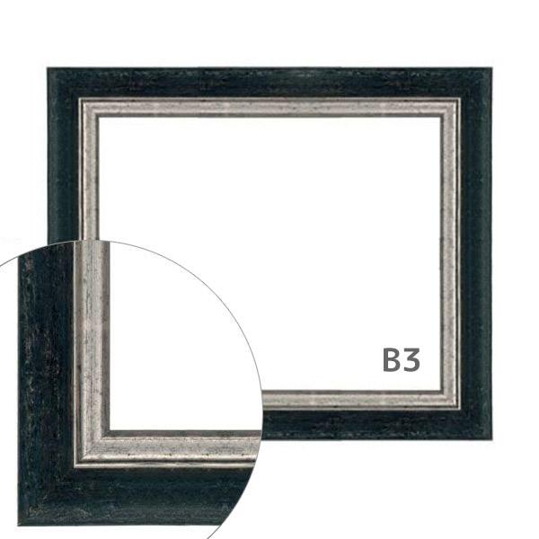 額縁eカスタムセット標準仕様 B-44073 作品厚約1mm~約3mm、シックな高級ポスターフレーム B3