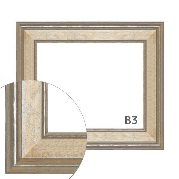 額縁eカスタムセット標準仕様 C-44086 作品厚約1mm~約3mm、高級ポスターフレーム B3