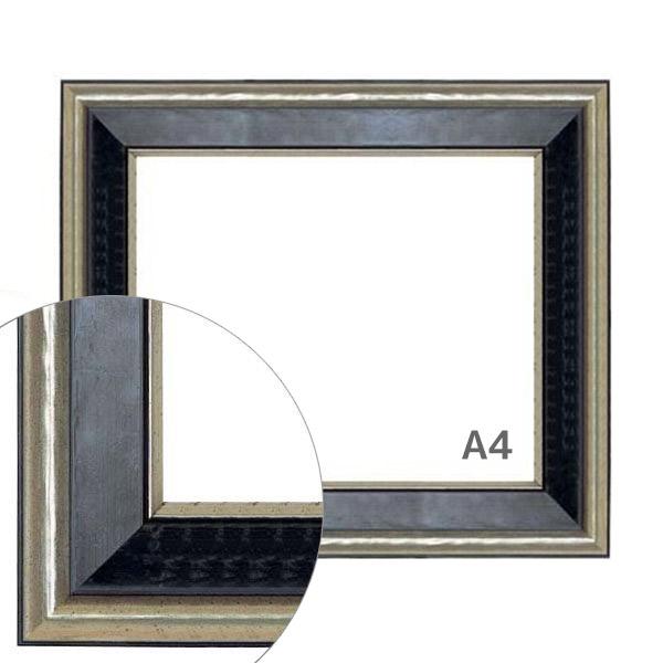 額縁eカスタムセット標準仕様 C-44087 作品厚約1mm~約3mm、高級ポスターフレーム A4