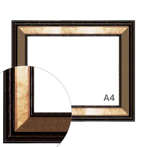 額縁eカスタムセット標準仕様 C-44088 作品厚約1mm~約3mm、高級ポスターフレーム A4