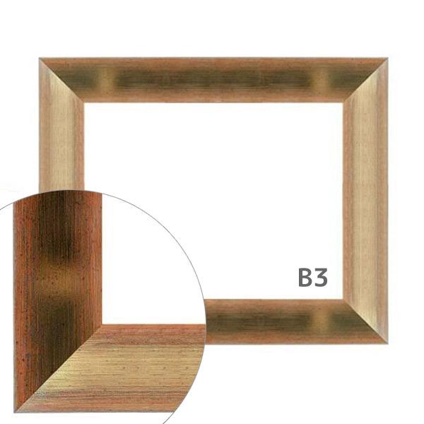 額縁eカスタムセット標準仕様 D-44097 作品厚約1mm~約3mm、高級ポスターフレーム B3