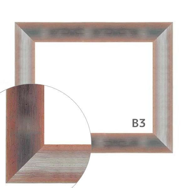 額縁eカスタムセット標準仕様 D-44098 作品厚約1mm~約3mm、高級ポスターフレーム B3