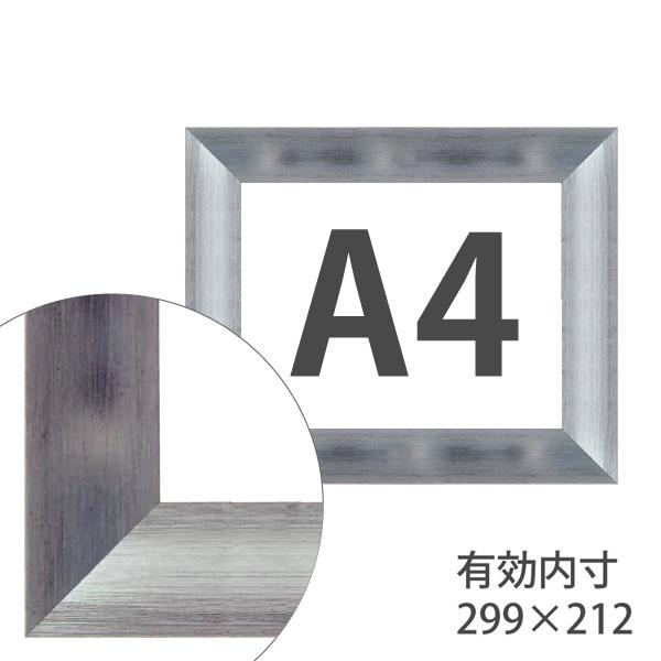 額縁eカスタムセット標準仕様 D-44099 作品厚約1mm~約3mm、高級ポスターフレーム A4