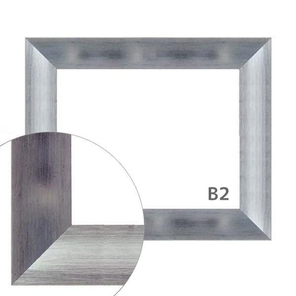 額縁eカスタムセット標準仕様 D-44099 作品厚約1mm~約3mm、高級ポスターフレーム B2