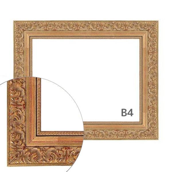 額縁eカスタムセット標準仕様 I-46003 作品厚約1mm~約3mm、金色のデコラティブな高級ポスターフレーム B4