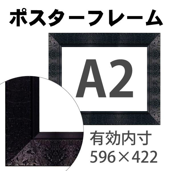 額縁eカスタムセット標準仕様 H-46026 作品厚約1mm~約3mm、シックな高級ポスターフレーム A2