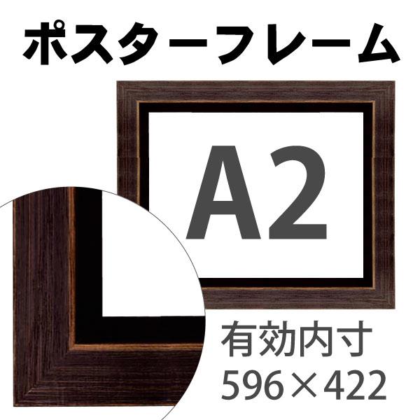 額縁eカスタムセット標準仕様 E-49004 作品厚約1mm~約3mm、シックな高級ポスターフレーム A2