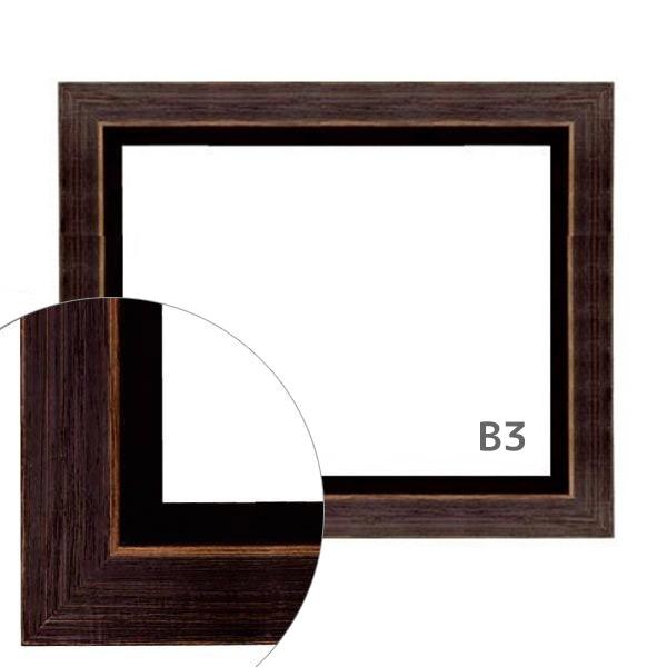 額縁eカスタムセット標準仕様 E-49004 作品厚約1mm~約3mm、シックな高級ポスターフレーム B3