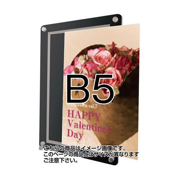 ウォールポスターサインセパレートポケット ブラック B5 WPSSPB-B5 壁面用 片面 屋内用 タテ ヨコ 個人宅配送不可