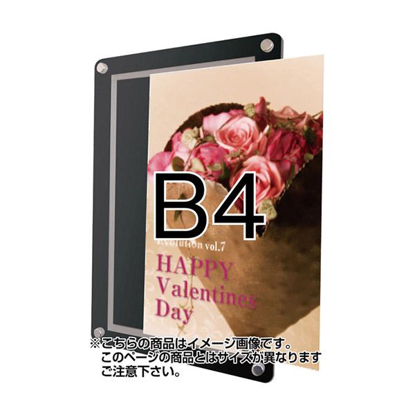 ウォールポスターサインセパレートポケット ブラック B4 WPSSPB-B4 壁面用 片面 屋内用 タテ ヨコ 個人宅配送不可