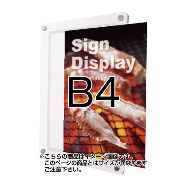ウォールポスターサインセパレートポケット ホワイト B4 WPSSPW-B4 壁面用 片面 屋内用 タテ ヨコ 個人宅配送不可