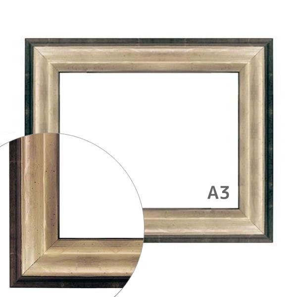 額縁eカスタムセット標準仕様 B-51001 作品厚約1mm~約3mm、シックな高級ポスターフレーム A3