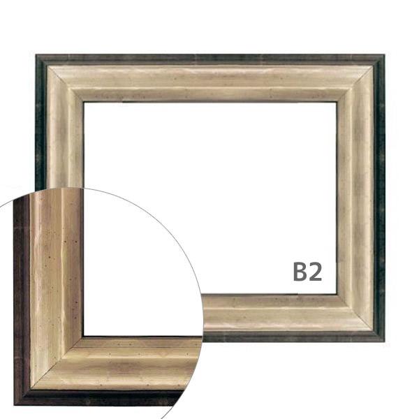 額縁eカスタムセット標準仕様 B-51001 作品厚約1mm~約3mm、シックな高級ポスターフレーム B2