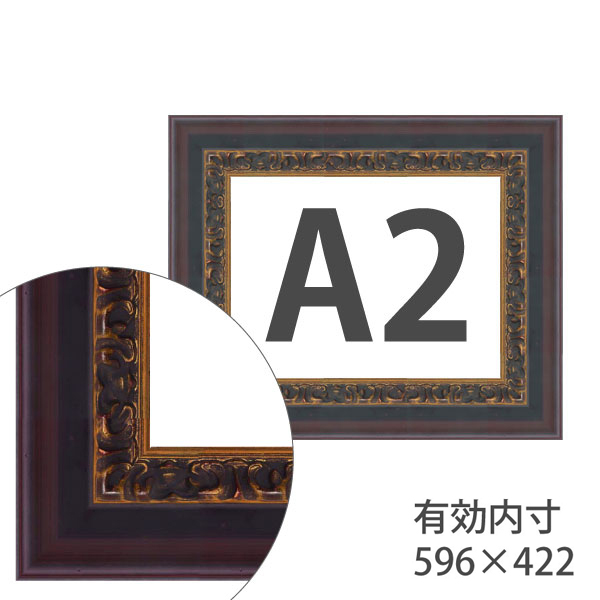 額縁eカスタムセット標準仕様 22-1205 作品厚約1mm~約3mm、装飾性のあるポスターフレーム A2 A2