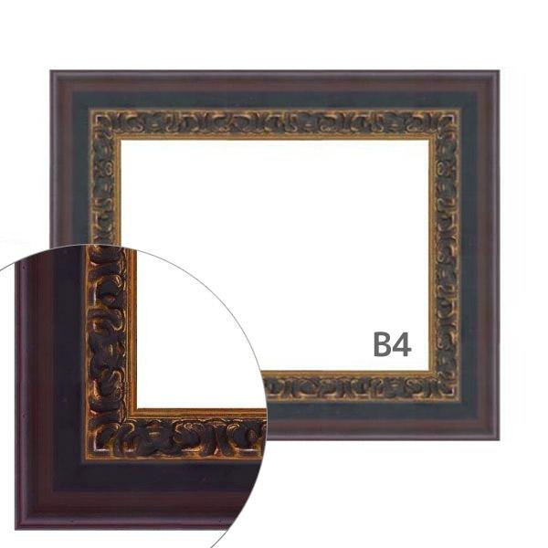 額縁eカスタムセット標準仕様 22-1205 作品厚約1mm~約3mm、装飾性のあるポスターフレーム B4 B4