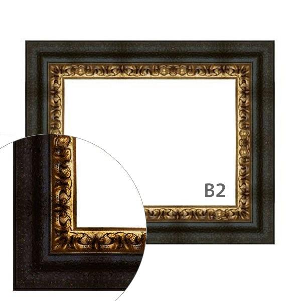 額縁eカスタムセット標準仕様 22-1206 作品厚約1mm~約3mm、装飾性のあるポスターフレーム B2 B2