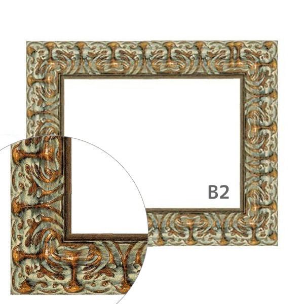 額縁eカスタムセット標準仕様 32-3004 作品厚約1mm~約3mm、装飾的な金のポスターフレーム B2 B2
