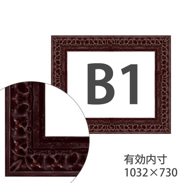 額縁eカスタムセット標準仕様 40-3009 作品厚約1mm~約3mm、装飾的なポスターフレーム B1 B1
