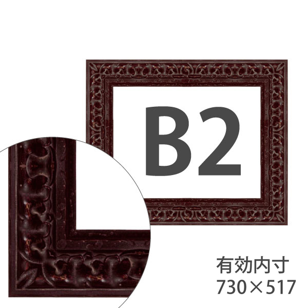 額縁eカスタムセット標準仕様 40-3009 作品厚約1mm~約3mm B2、装飾的なポスターフレーム 40-3009 B2 B2 B2, 和の風:b7fe427d --- officewill.xsrv.jp