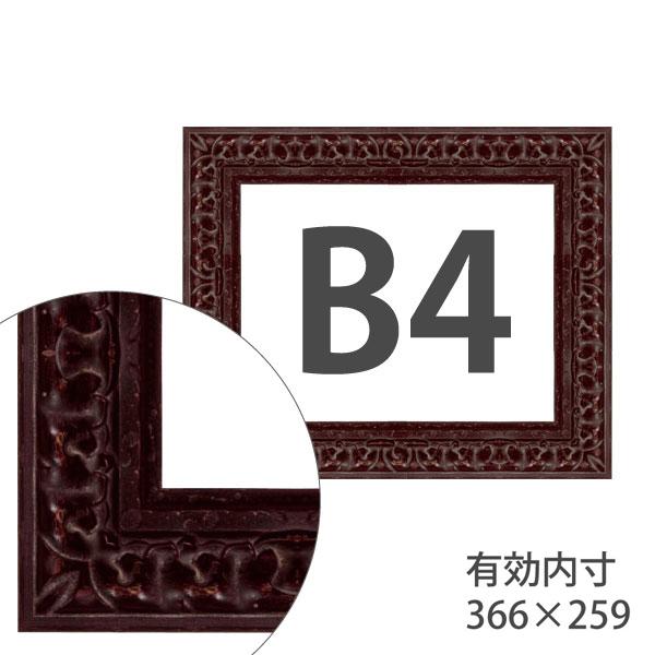 額縁eカスタムセット標準仕様 40-3009 作品厚約1mm~約3mm、装飾的なポスターフレーム B4 B4