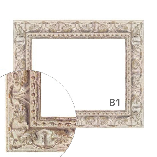 額縁eカスタムセット標準仕様 38-3012 作品厚約1mm~約3mm、装飾性のあるポスターフレーム B1 B1
