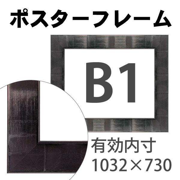 額縁eカスタムセット標準仕様 10-6050 作品厚約1mm~約3mm、シンプルなポスターフレーム B1 B1