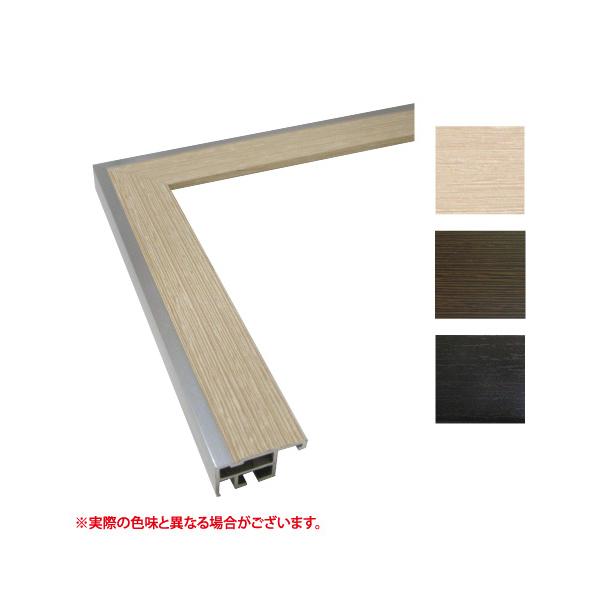 モントレ 800角  額縁(ポスターフレーム) 正方形サイズ  (選べるフレームカラー)