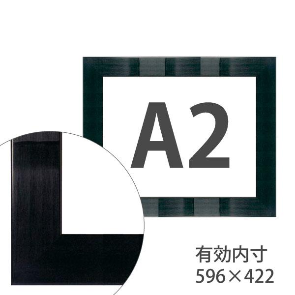 額縁eカスタムセット標準仕様 10-6055 作品厚約1mm~約3mm、シンプルな黒色のポスターフレーム A2