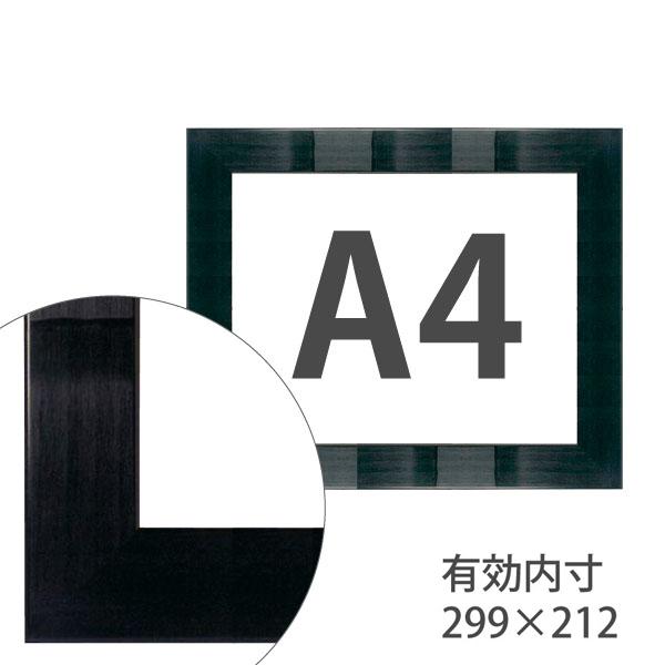 額縁eカスタムセット標準仕様 10-6055 作品厚約1mm~約3mm、シンプルな黒色のポスターフレーム A4