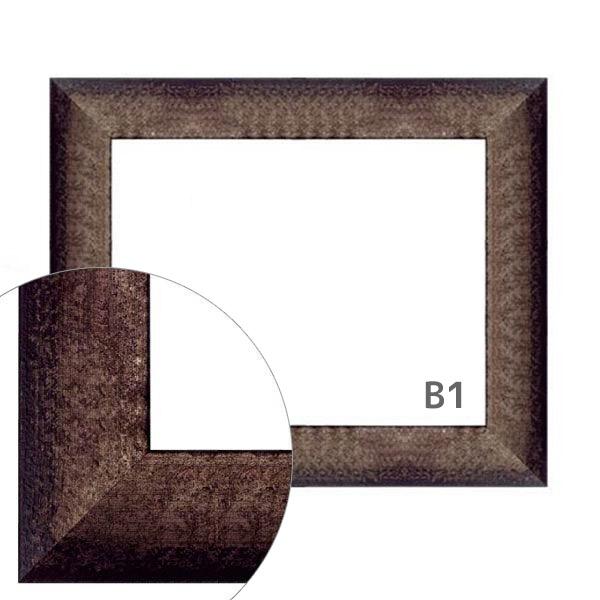 額縁eカスタムセット標準仕様 14-6068 作品厚約1mm~約3mm、シンプルな銀色のポスターフレーム B1
